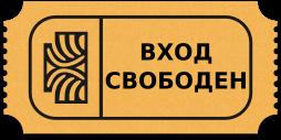Билети